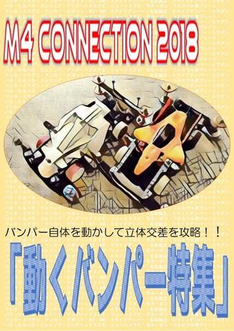 CONNECTION2018表紙.jpg