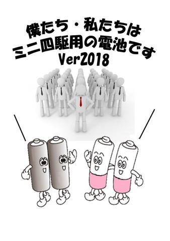 僕たち・私たちはミニ四駆の電池です。2018.jpg