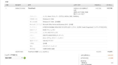 ThinkPad8ぽちってみた.jpg